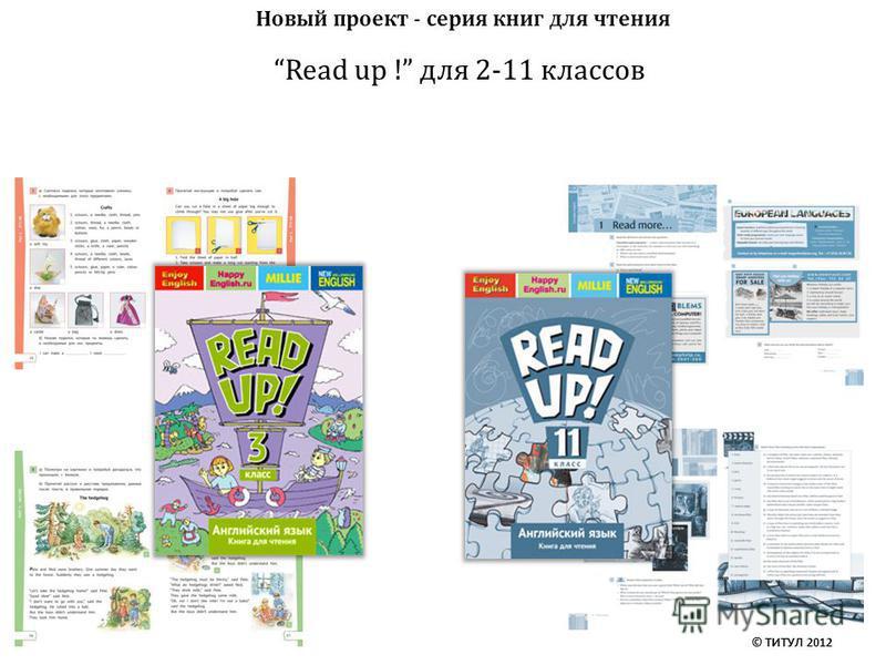 Новый проект - серия книг для чтения Read up ! для 2-11 классов © ТИТУЛ 2012