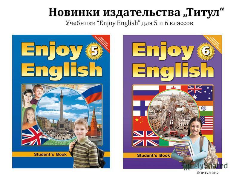 Новинки издательства Титул Учебники Enjoy English для 5 и 6 классов © ТИТУЛ 2012