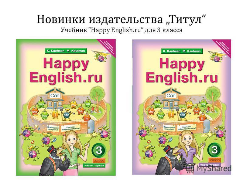 Новинки издательства Титул Учебник Happy English.ru для 3 класса