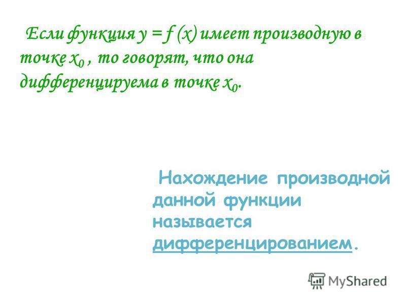 f ' (x 0 ) = lim ( f / x) x 0 П усть х - произвольная точка, лежащая в некоторой окрестности точки Х0 (окрестность точки Х0 - это интервал (а; b), Х0 (а; b)). Разность х- Х0 называется приращением аргумента: x = х- Х0. Отсюда x = Х0 + x. Разность f(x