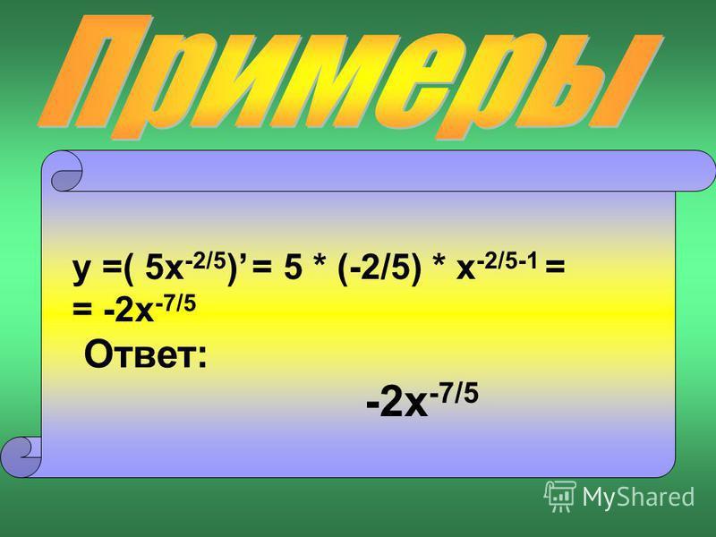 y =( 5x -2/5 ) = 5 * (-2/5) * x -2/5-1 = = -2x -7/5 Ответ: -2x -7/5