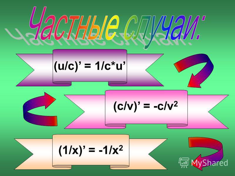 (u/с) = 1/c*u (1/x) = -1/x 2 (с/v) = -c/v 2