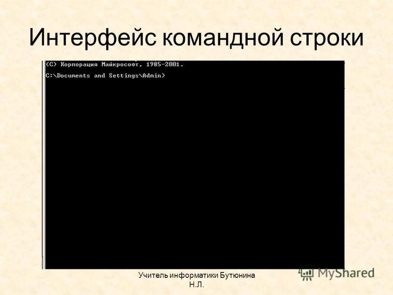 Учитель информатики Бутюнина Н.Л. Интерфейс командной строки