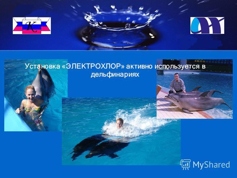 Установка «ЭЛЕКТРОХЛОР» активно используется в дельфинариях