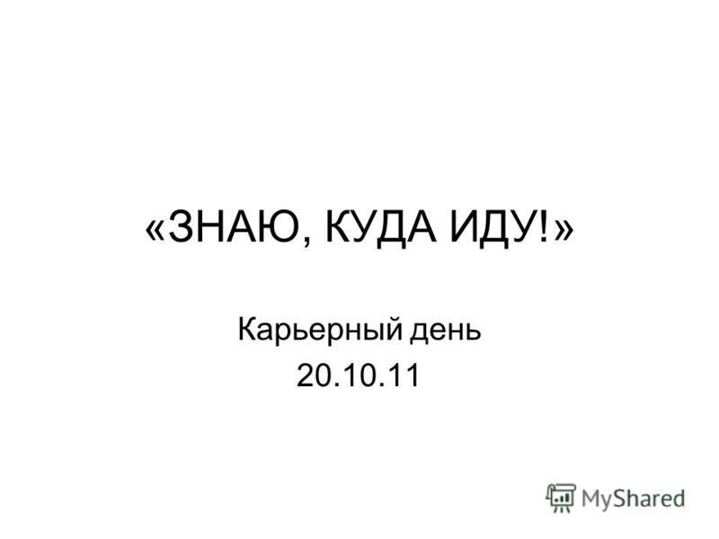 «ЗНАЮ, КУДА ИДУ!» Карьерный день 20.10.11