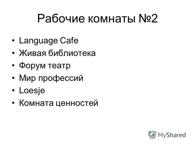 Рабочие комнаты 2 Language Cafe Живая библиотека Форум театр Мир профессий Loesje Комната ценностей