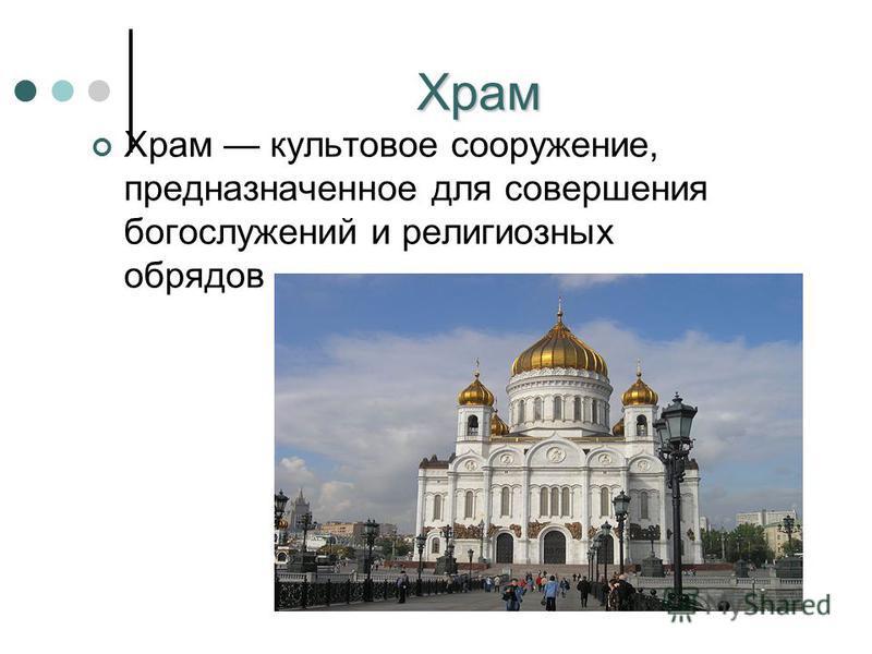 Храм Храм культовое сооружение, предназначенное для совершения богослужений и религиозных обрядов