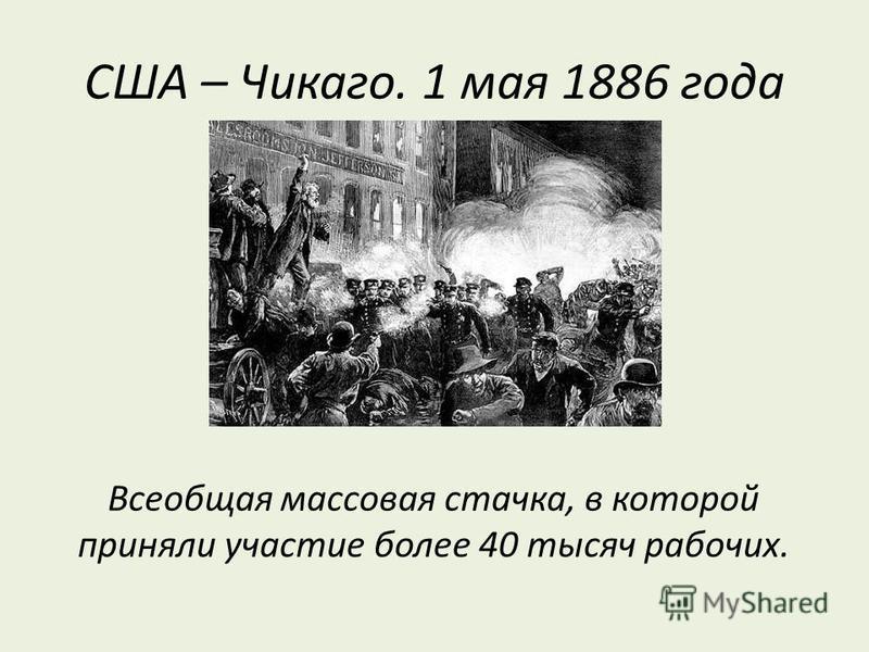 США – Чикаго. 1 мая 1886 года Всеобщая массовая стачка, в которой приняли участие более 40 тысяч рабочих.