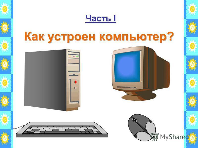 Как устроен компьютер? Часть I