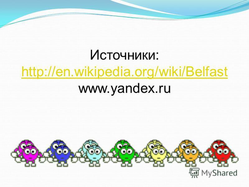 Источники: http://en.wikipedia.org/wiki/Belfast http://en.wikipedia.org/wiki/Belfast www.yandex.ru