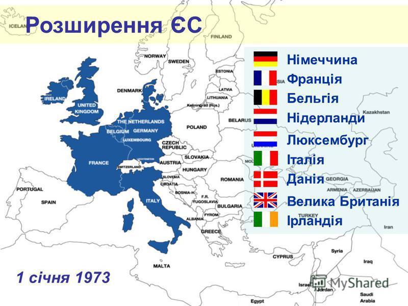 Розширення ЄС Німеччина Франція Бельгія Нідерланди Люксембург Італія 1 січня 1973 Данія Велика Британія Ірландія