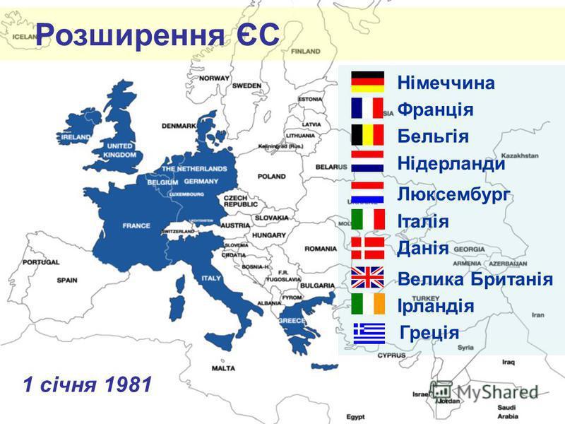 Розширення ЄС Німеччина Франція Бельгія Нідерланди Люксембург Італія Данія Велика Британія Ірландія Греція 1 січня 1981