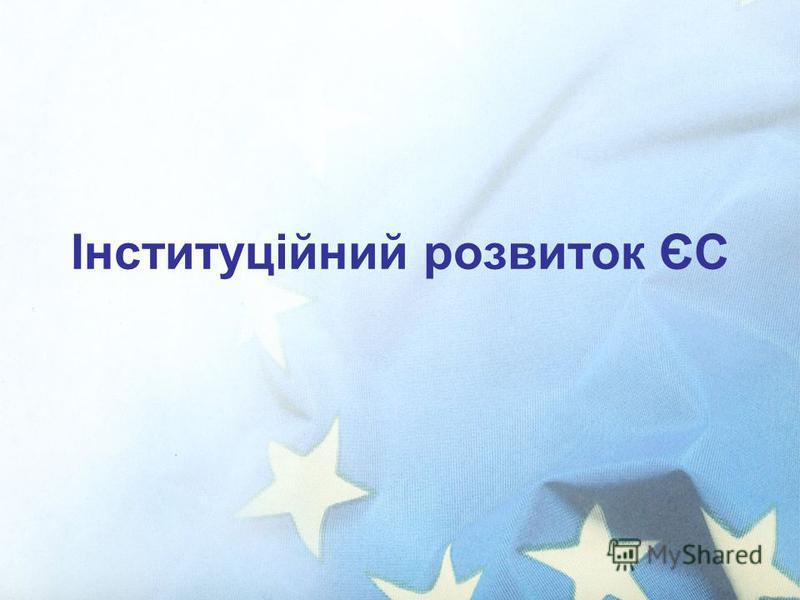 Інституційний розвиток ЄС
