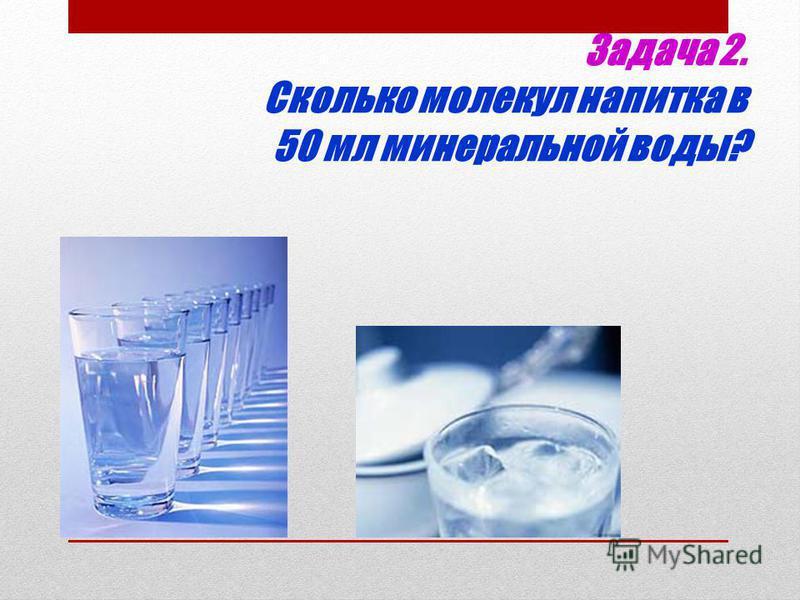 Задача 2. Сколько молекул напитка в 50 мл минеральной воды?