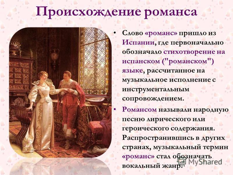 Происхождение романса Слово «романс» пришло из Испании, где первоначально обозначало стихотворение на испанском (