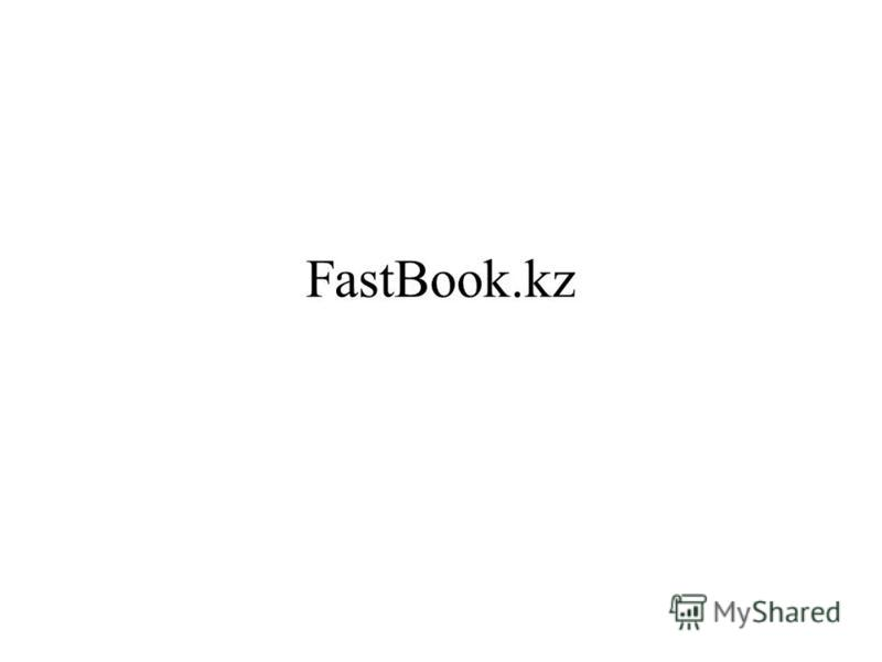 FastBook.kz