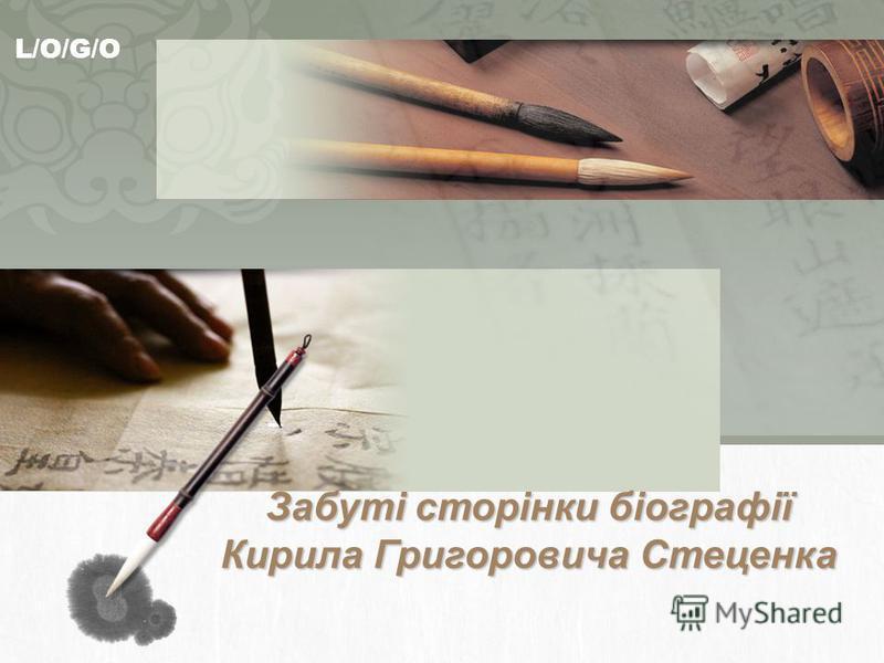 L/O/G/O Забуті сторінки біографії Кирила Григоровича Стеценка