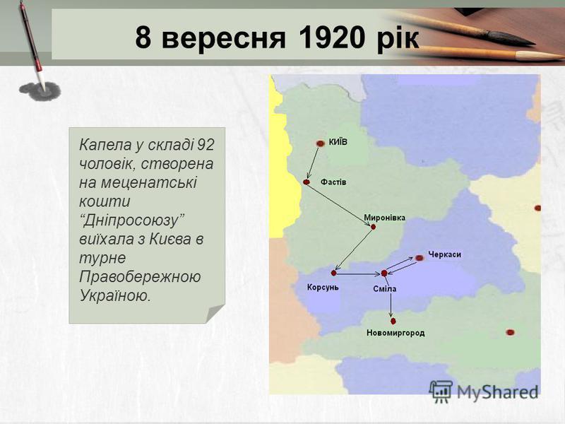 8 вересня 1920 рік Капела у складі 92 чоловік, створена на меценатські кошти Дніпросоюзу виїхала з Києва в турне Правобережною Україною.