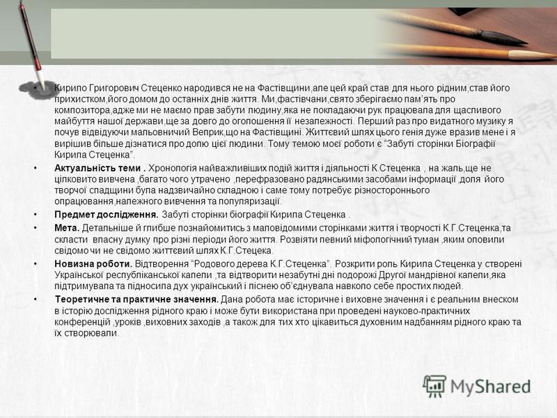 Кирило Григорович Стеценко народився не на Фастівщини,але цей край став для нього рідним,став його прихистком,його домом до останніх днів життя. Ми,фастівчани,свято зберігаємо память про композитора,адже ми не маємо прав забути людину,яка не покладаю