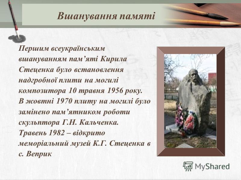 Вшанування памяті Першим всеукраїнським вшануванням памяті Кирила Стеценка було встановлення надгробної плити на могилі композитора 10 травня 1956 року. В жовтні 1970 плиту на могилі було замінено памятником роботи скульптора Г.Н. Кальченка. Травень
