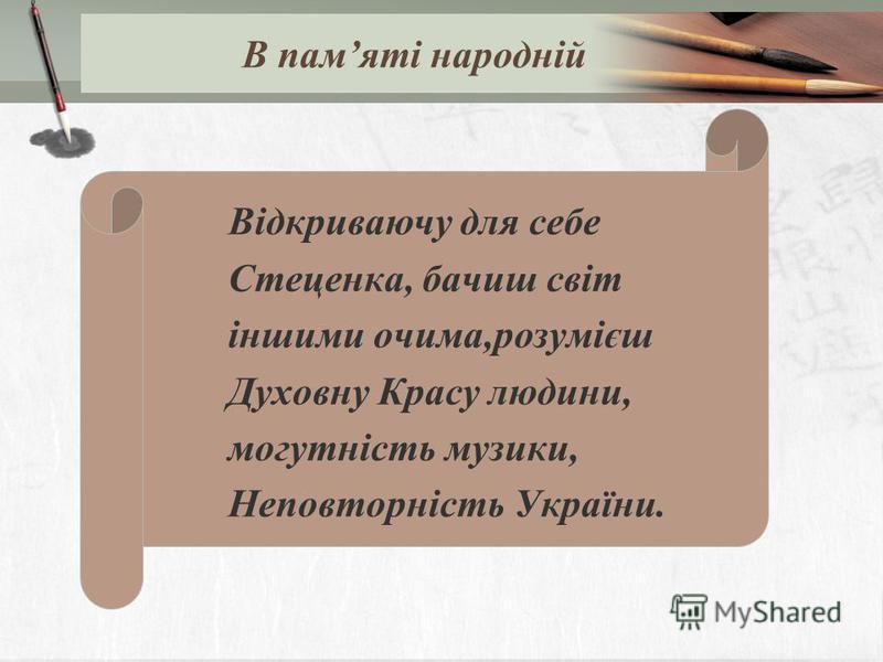 Відкриваючу для себе Стеценка, бачиш світ іншими очима,розумієш Духовну Красу людини, могутність музики, Неповторність України. В памяті народній