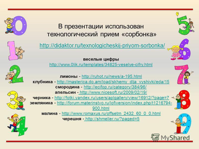 В презентации использован технологический прием «сорбонка» http://didaktor.ru/texnologicheskij-priyom-sorbonka/ веселые цифры http://www.0lik.ru/templates/34825-veselye-cifry.html лимоны - http://ruhot.ru/news/a-195.htmlhttp://ruhot.ru/news/a-195. ht