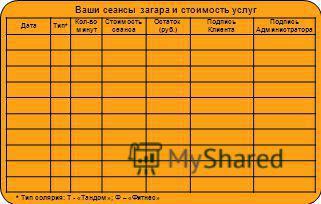 Дата Тип* Кол-во минут Стоимость сеанса Остаток (руб.) Подпись Клиента Подпись Администратора Ваши сеансы загара и стоимость услуг * Тип солярия: Т - «Тандом»; Ф – «Фитнес»