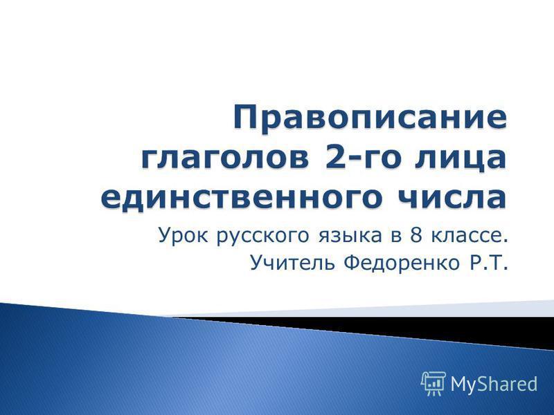 Урок русского языка в 8 классе. Учитель Федоренко Р.Т.
