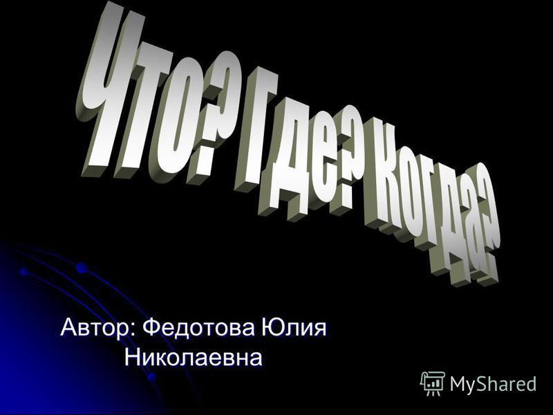 Автор: Федотова Юлия Николаевна