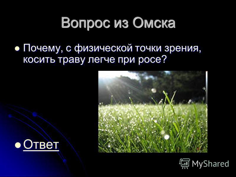 Вопрос из Омска Почему, с физической точки зрения, косить траву легче при росе? Почему, с физической точки зрения, косить траву легче при росе? Ответ Ответ Ответ