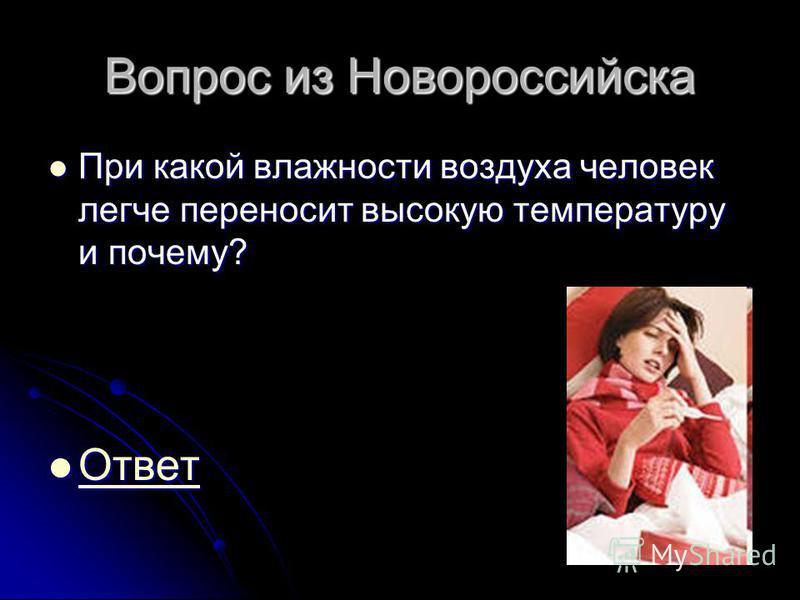 Вопрос из Новороссийска При какой влажности воздуха человек легче переносит высокую температуру и почему? При какой влажности воздуха человек легче переносит высокую температуру и почему? Ответ Ответ Ответ