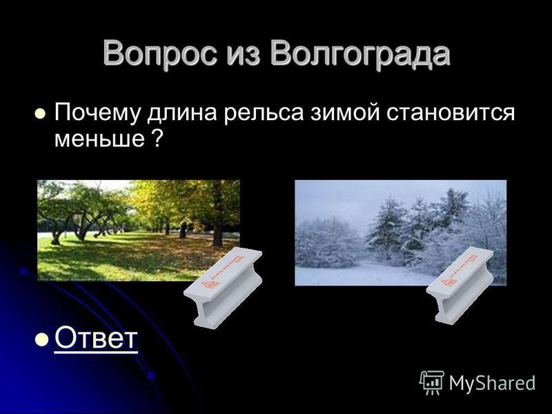 Вопрос из Волгограда Почему длина рельса зимой становится меньше ? Ответ Ответ Ответ