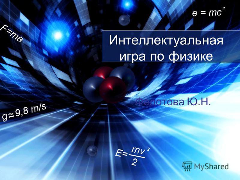 Интеллектуальная игра по физике Федотова Ю.Н.
