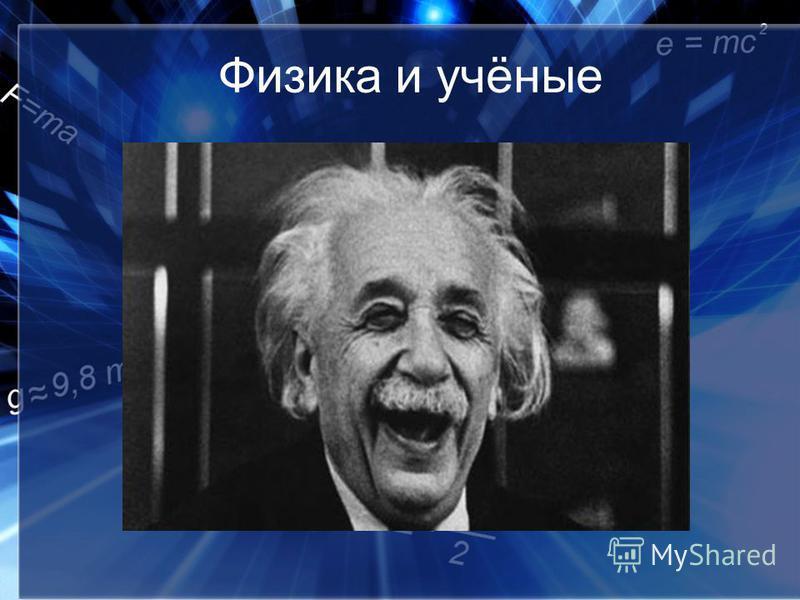 Физика и учёные