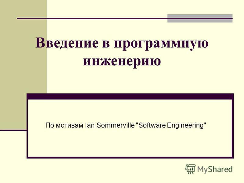 1 Введение в программную инженерию По мотивам Ian Sommerville Software Engineering