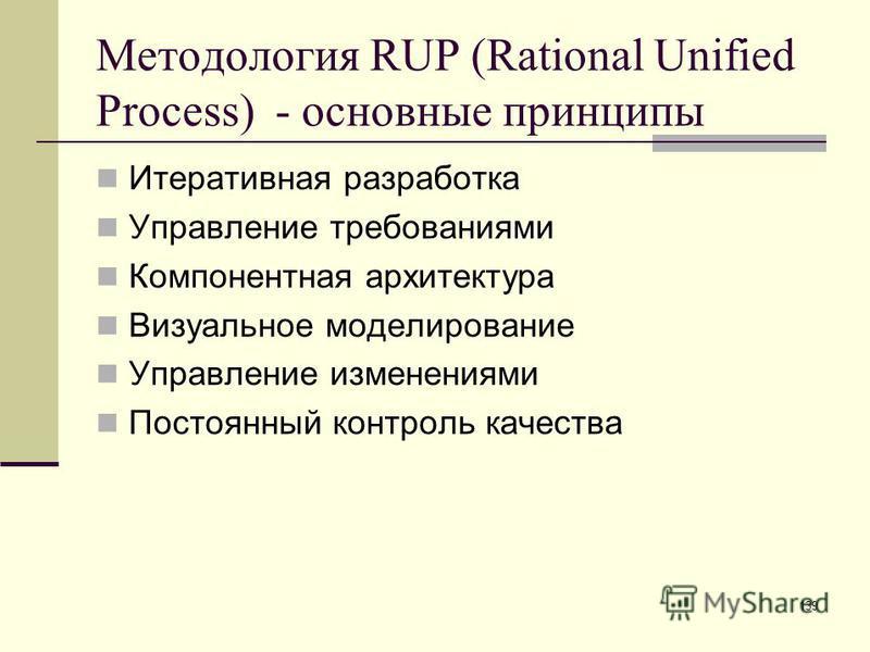 139 Методология RUP (Rational Unified Process) - основные принципы Итеративная разработка Управление требованиями Компонентная архитектура Визуальное моделирование Управление изменениями Постоянный контроль качества
