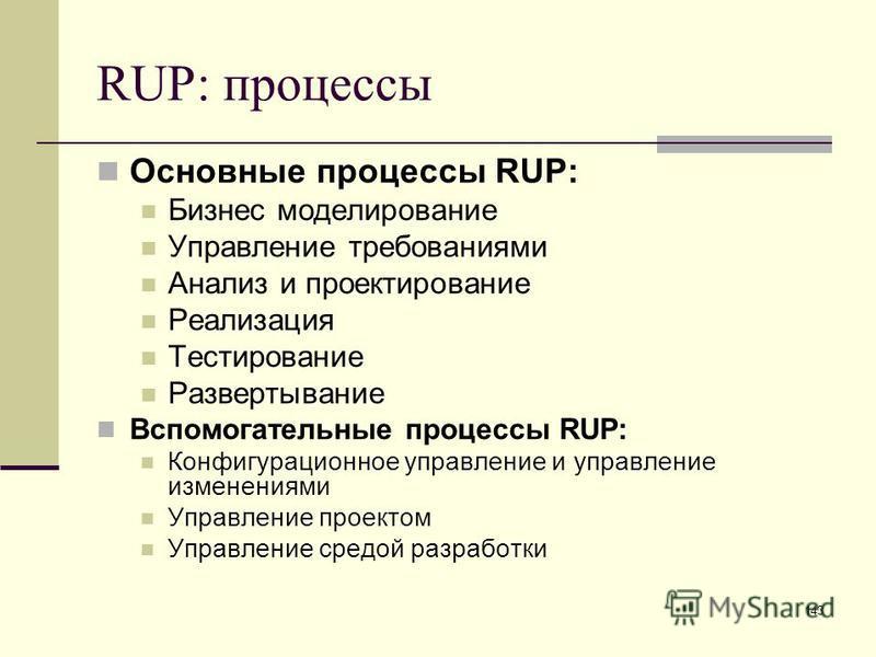 143 RUP: процессы Основные процессы RUP: Бизнес моделирование Управление требованиями Анализ и проектирование Реализация Тестирование Развертывание Вспомогательные процессы RUP: Конфигурационное управление и управление изменениями Управление проектом