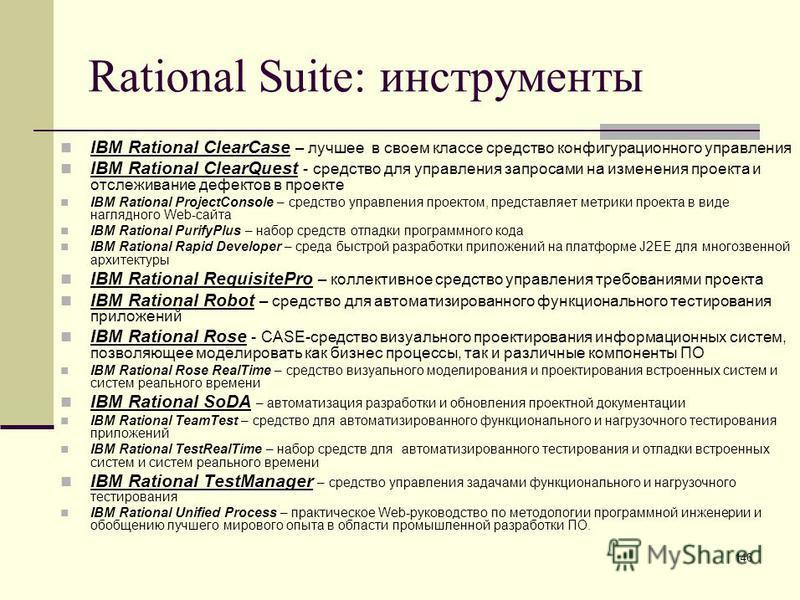 146 Rational Suite: инструменты IBM Rational ClearCase – лучшее в своем классе средство конфигурационного управления IBM Rational ClearQuest - средство для управления запросами на изменения проекта и отслеживание дефектов в проекте IBM Rational Proje