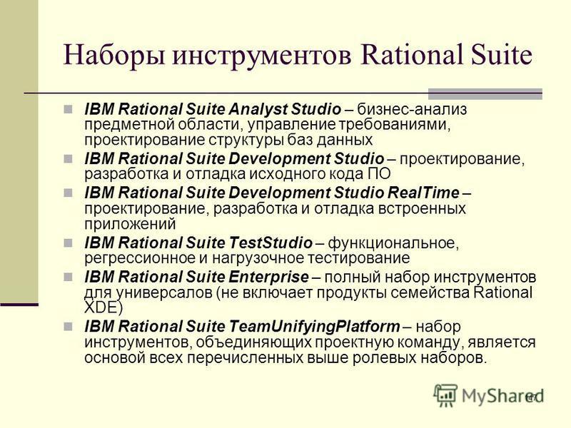 147 Наборы инструментов Rational Suite IBM Rational Suite Analyst Studio – бизнес-анализ предметной области, управление требованиями, проектирование структуры баз данных IBM Rational Suite Development Studio – проектирование, разработка и отладка исх