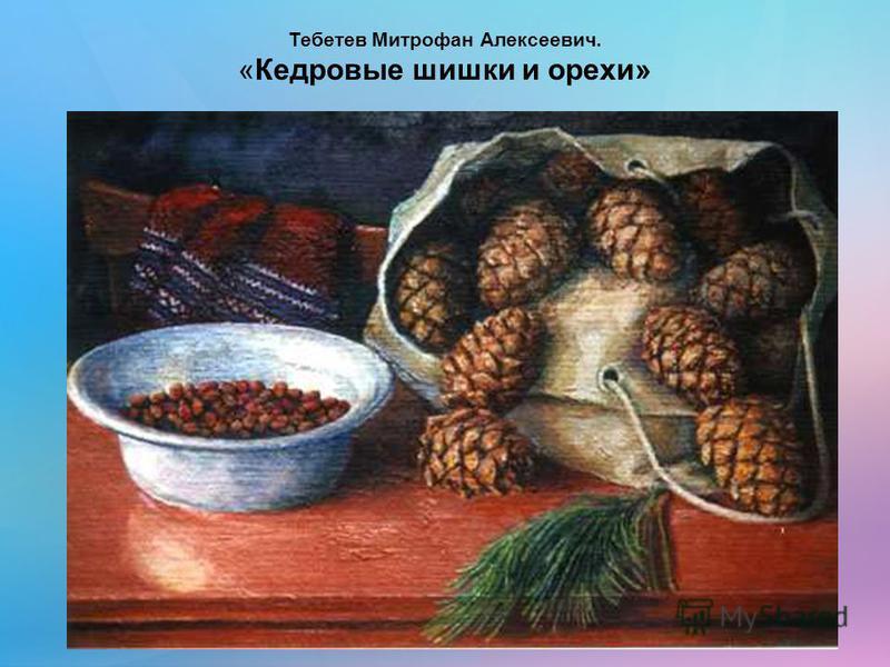 Кедровые орешки в скорлупе Очищенные кедровые орешки Кедровая шишка Кедровые орешки в скорлупе очищенные кедровые орешки кедровая шишка