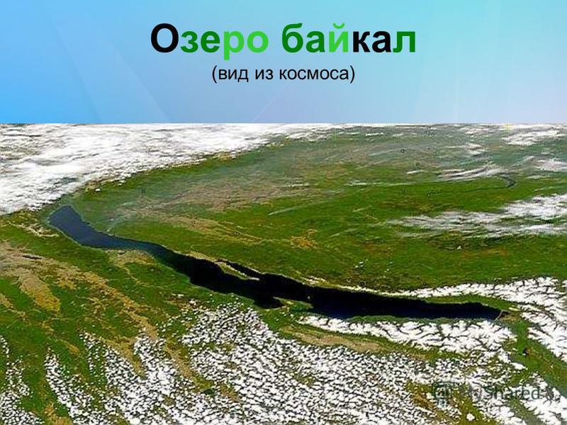 Озеро байкал ОБЬ БАЙКАЛ ИРТЫШ