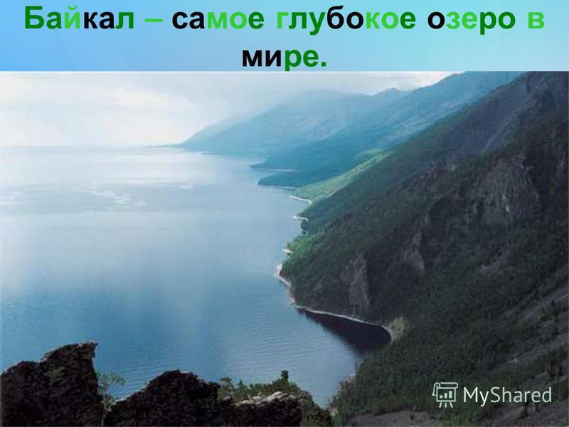 Байкал очень красивое озеро.