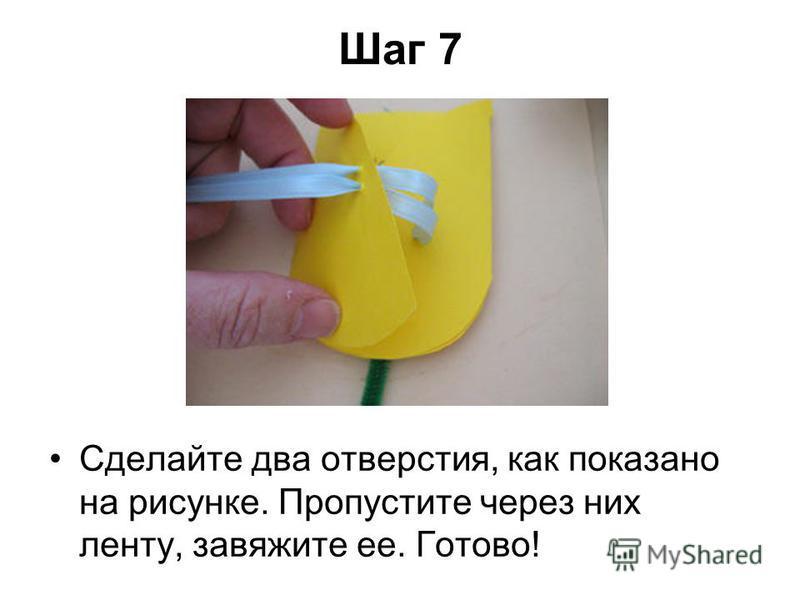 Шаг 7 Сделайте два отверстия, как показано на рисунке. Пропустите через них ленту, завяжите ее. Готово!