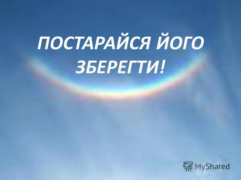 ПОСТАРАЙСЯ ЙОГО ЗБЕРЕГТИ!