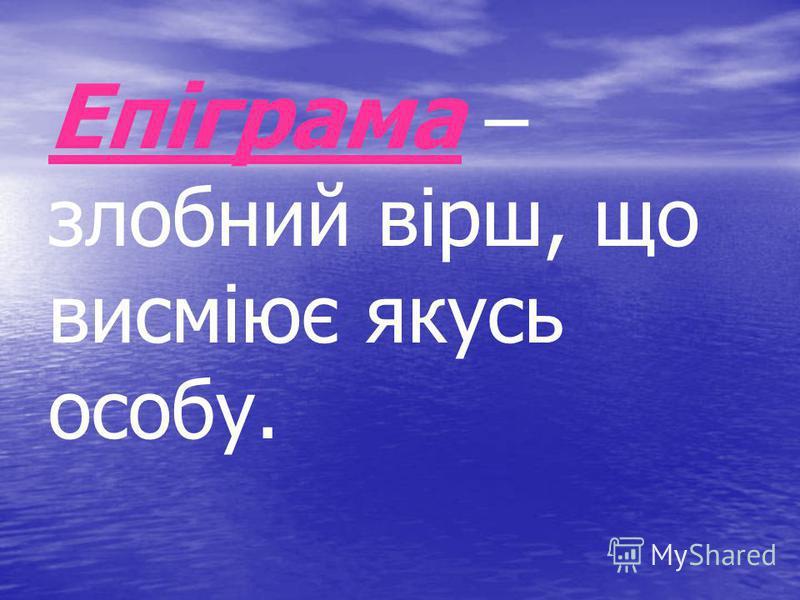 Епіграма – злобний вірш, що висміює якусь особу.