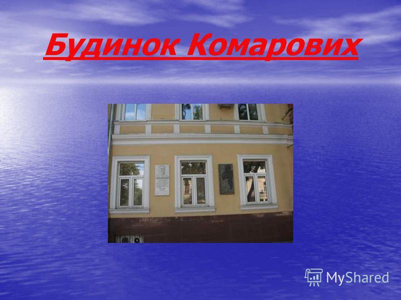 Будинок Комарових