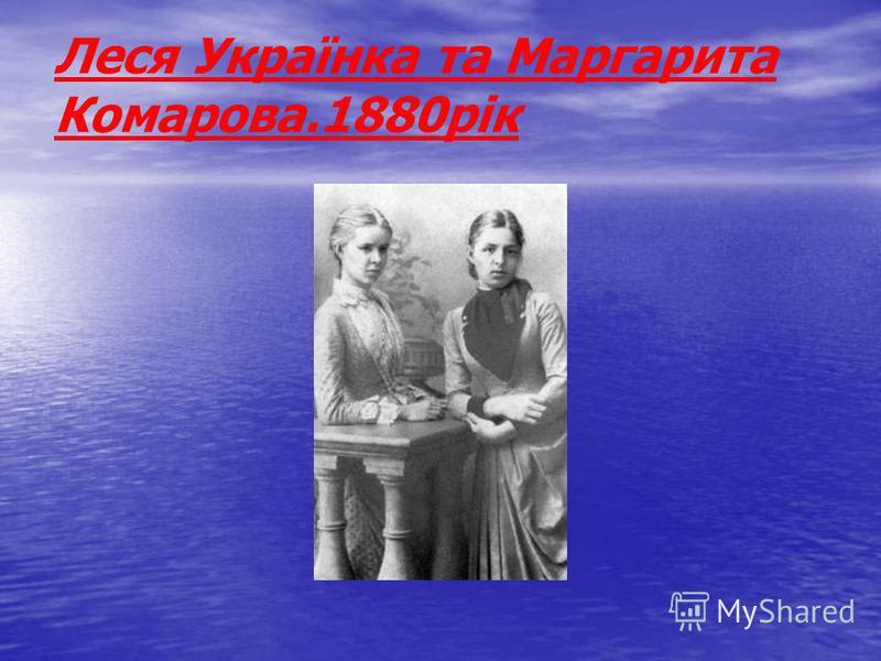 Леся Українка та Маргарита Комарова.1880рік