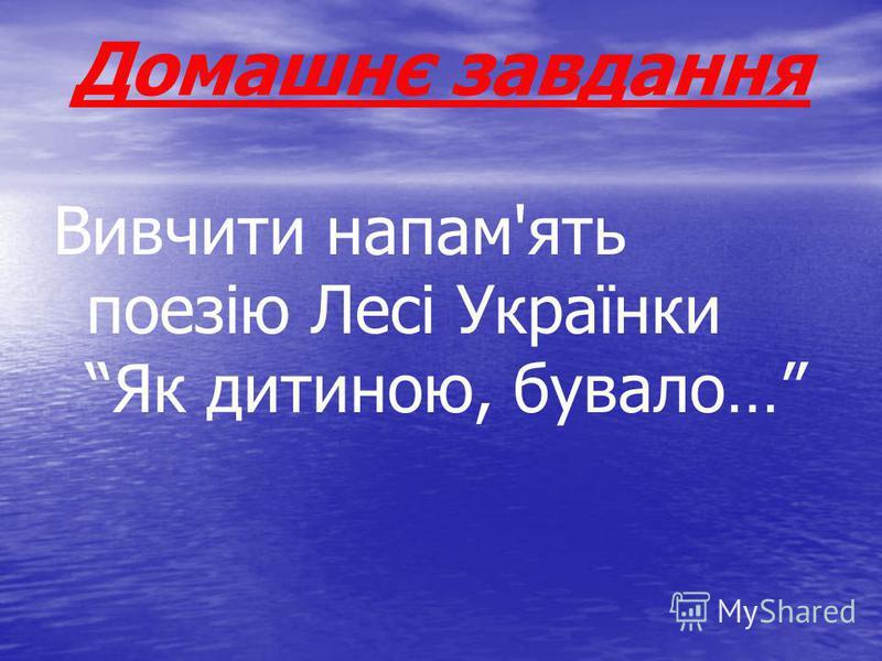 Домашнє завдання Вивчити напам'ять поезію Лесі Українки Як дитиною, бувало…