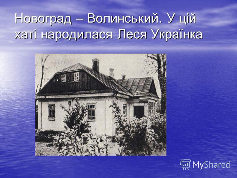 Новоград – Волинський. У цій хаті народилася Леся Українка