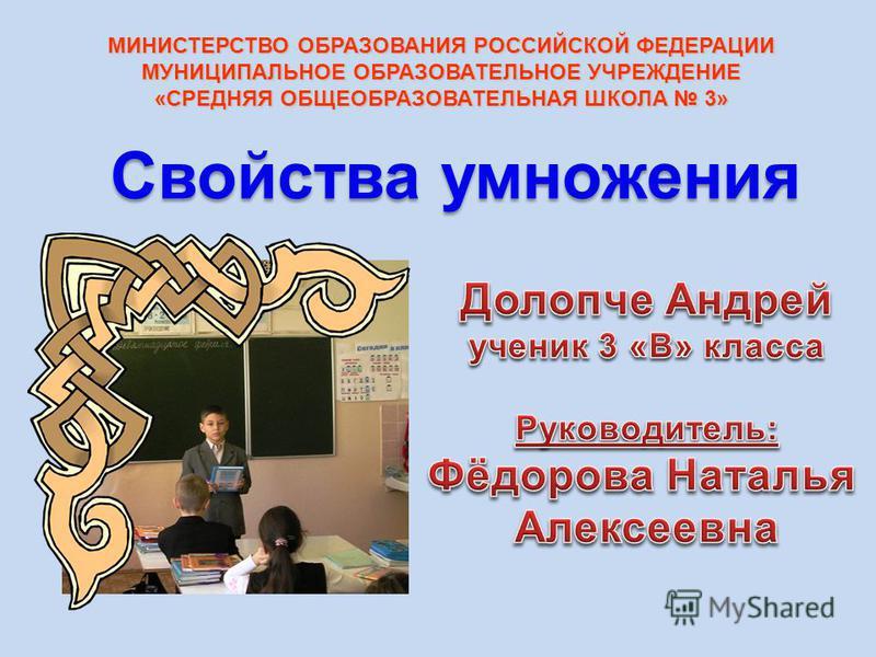 МИНИСТЕРСТВО ОБРАЗОВАНИЯ РОССИЙСКОЙ ФЕДЕРАЦИИ МУНИЦИПАЛЬНОЕ ОБРАЗОВАТЕЛЬНОЕ УЧРЕЖДЕНИЕ «СРЕДНЯЯ ОБЩЕОБРАЗОВАТЕЛЬНАЯ ШКОЛА 3» Свойства умножения